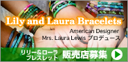 Lily and Laura Brecelets販売店募集